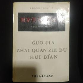 《国家债券制度汇编》1949~1988年 中国人民银行国库司编 私藏 书品如图