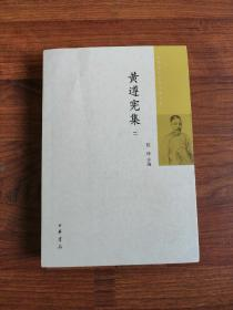 黄遵宪集(二)第三编:函电