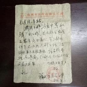 中国人民解放军福州军区政治部文工团 毛笔信笺 一份  16开纸 (大相册内)
