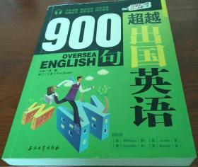 超越出国英语900句