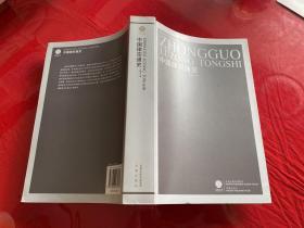 中国律宗通史(2008年1版1印)
