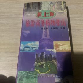 新上海旅游商务购物指南