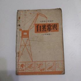 山西省小学课本   自然常识    (五年级用)   (1978年一版一印)