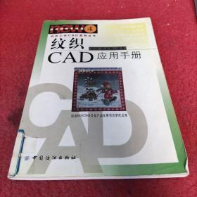 纹织CAD应用手册