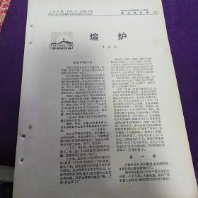 1965年剪报影印件:《熔炉》【载于人民日报 1965.8.23,品如图】