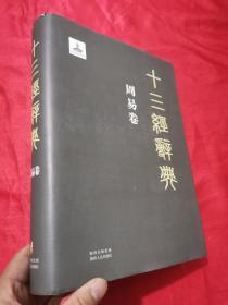 十三经辞典 :周易卷  (大16开,精装)