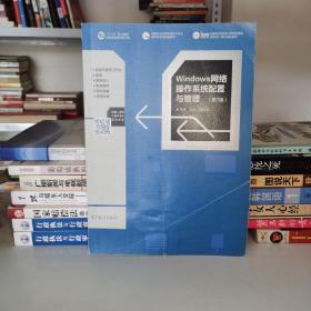 Windows网络操作系统配置与管理(第二版)
