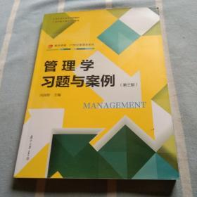 复旦卓越·21世纪管理学系列:管理学习题与案例(第三版)