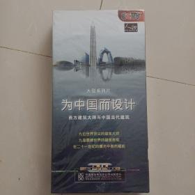 为中国而设计:西方建筑大师与中国当代建筑 9DVD(未开封)