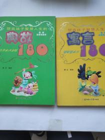 塑造孩子智慧人生的典故180(最新注音绘画本),寓言180(两册)
