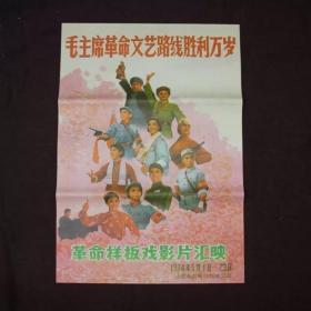 革命样板戏影片汇映 电影海报宣传画  复古怀旧大海报 毛主席革命文艺路线胜利万岁 中国电影发行公司