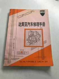 达契亚汽车修理手册