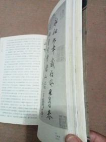 中国书法家全集.文徵明