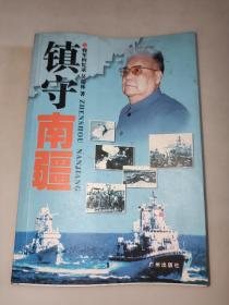 镇守南疆:吴瑞林 将军回忆录   一版一印