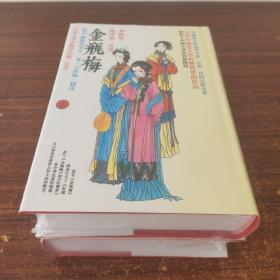 皋鹤堂批评第一奇书金瓶梅(上、下册).