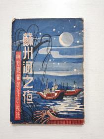 南方晚報創作小說選《蘇州河之夜》 1951年版