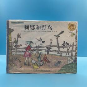 儿童心灵成长图画书系:莉娜和野鸟