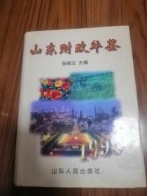 山东财政年鉴 1999年