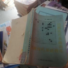 围棋技巧基础训练     店H