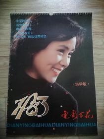 1983年电影明星挂历  唐国强 斯琴高娃  潘虹  朱时茂  刘晓庆  李连杰  郭凯敏