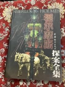 福尔摩斯探案全集 下册  【16开精装】