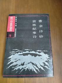 香余诗钞 吉林纪事诗(长白丛书)