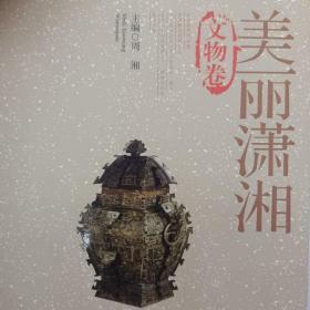 美丽潇湘. 文物卷