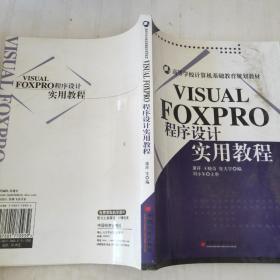 VISUAL FOXPRO 程序设计实用教程