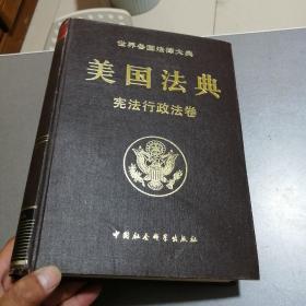 美国法典宪法行政法卷