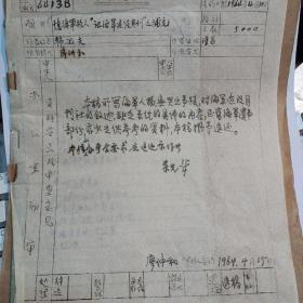 忆海军故人记海军建设月刊之补充15页