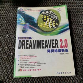 Dreamweaver 2.0网页排版天王