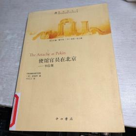 使馆官员在北京:书信集