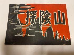 1957青山越刷团演出于解放剧场上海(探陰山)