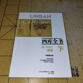URBAN  四库全书城市规划原理下 中微观分册居住区规划 中外城建史与历史保护 城市设计与控规  几凡设计教育中心|编著 2021年版