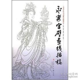 永乐宫壁画线描稿