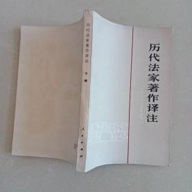 历代法家著作译注(下册)