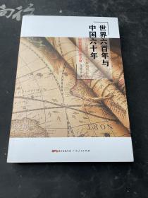 世界六百年与中国六十年 从重商主义到新结构主义