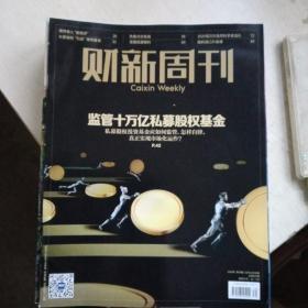 财新周刊  2020年第39/40/41/42/43/44/45/46/47/48/49/50期【12本合售如图】