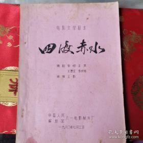 【包邮】八一厂电影 四渡赤水 电影文学剧本