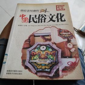 必知文库:你应该知道的中国民俗文化