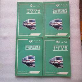 北京地铁信号专业教材(列车自动监控系统.北京地铁轨道电路设备.北京地铁信号电路设备.北京地铁复八线UPS电源及供电系统原理)4本合售