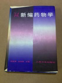 新编药物学(第14版)