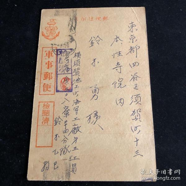 二战时期日本海军军事邮政明信片 正面日本人钢笔书写日本东京地址和收件人,有邮戳。背面钢笔字短信,内容是横须贺海军工厂生活情况。
