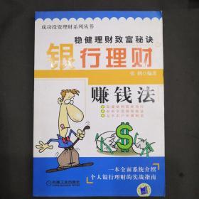 银行理财赚钱法
