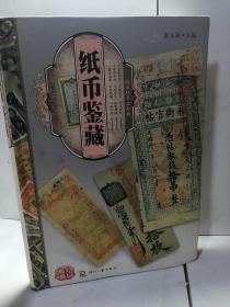 天下收藏:纸币鉴藏