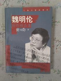 魏明伦剧作精品集