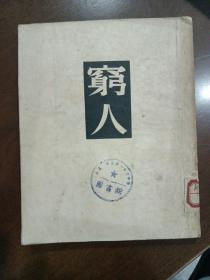 《穷人》 民国1938年初版