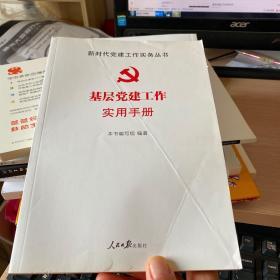 基层党建工作实用手册