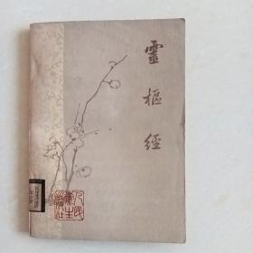 灵枢经(1963年初版)