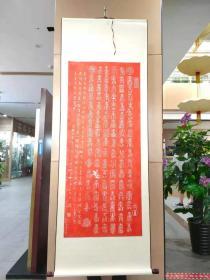 拓片,原碑原拓,(百福图)已装裱好,卷轴,尺寸180cmx65cm,画心尺寸126cmx53cm